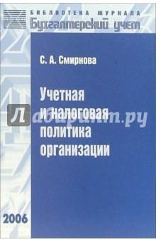 Смирнова Светлана Учетная и налоговая политика организации