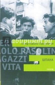 Пазолини Пьер Паоло Шпана: Роман