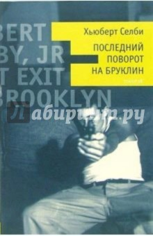 Селби Хьюберт Последний поворот на Бруклин: Роман