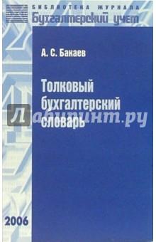 Бакаев Александр Толковый бухгалтерский словарь