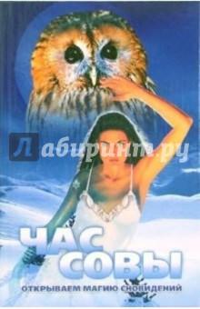 Славгородская Лариса Николаевна Час совы. Открываем магию сновидений