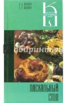 Пасхальный стол. Сборник кулинарных рецептов