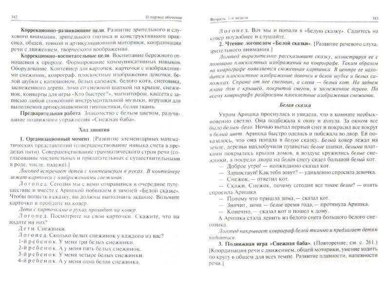 Иллюстрация 1 из 7 для Конспекты подгрупповых логопедических занятий в средней группе детского сада для детей с ОНР - Наталия Нищева | Лабиринт - книги. Источник: Лабиринт
