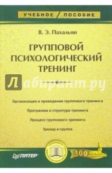 Групповой психологический тренинг: Учебное пособие