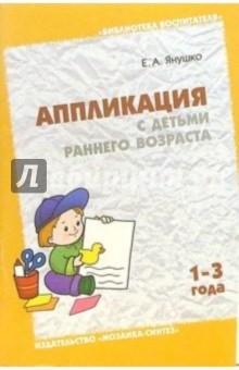 Янушко Е. А. Аппликация с детьми раннего возраста (1—3 года).
