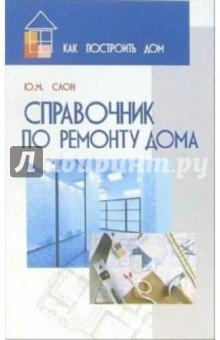 Справочник по ремонту дома