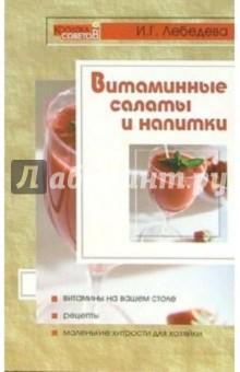 Витаминные салаты и напитки