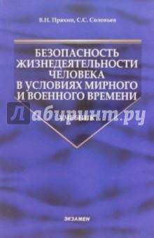 Безопасность жизнедеятельности человека в условиях мирного и военного времени: учебник
