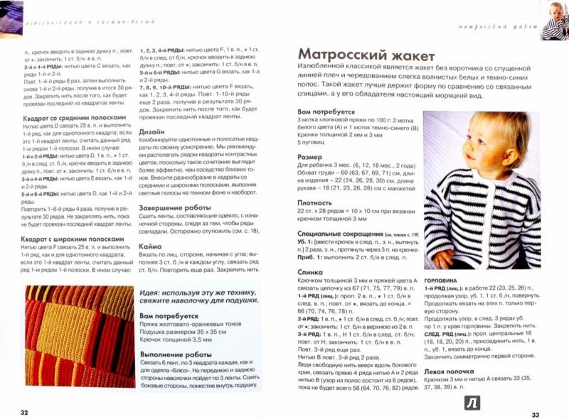 Иллюстрация 1 из 22 для Вязаные изделия для малыша (крючок): одежда, аксессуары, игрушки - Лесли Стэнфилд | Лабиринт - книги. Источник: Лабиринт