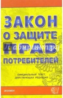 Закон о защите прав потребителей: официальный текст, действующая редакция