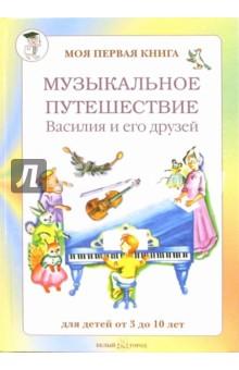 Ольга Римко - Музыкальное путешествие Василия и его друзей обложка книги