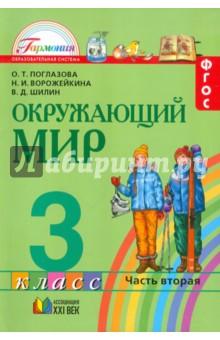 Окружающий мир. 3 класс. Учебник. Часть 2. ФГОС