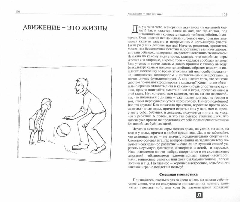 Иллюстрация 1 из 8 для Игры для всей семьи, или долой скуку - Юлия Антонова   Лабиринт - книги. Источник: Лабиринт
