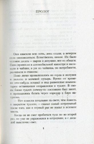 Иллюстрация 1 из 19 для Общага-на-Крови - Алексей Иванов | Лабиринт - книги. Источник: Лабиринт