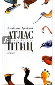 Атлас-определитель птиц