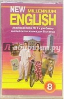 А/к. New Millennium English. 8 класс. Учебник (2 штуки)