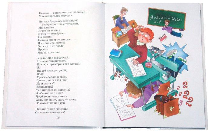 Иллюстрация 1 из 23 для Вредный кот: Стихи - Борис Заходер   Лабиринт - книги. Источник: Лабиринт
