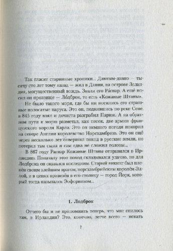 Иллюстрация 1 из 6 для Викинги - Мария Семенова   Лабиринт - книги. Источник: Лабиринт
