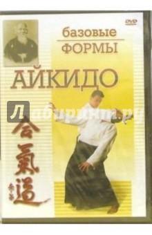 Айкидо: базовые формы(DVD)