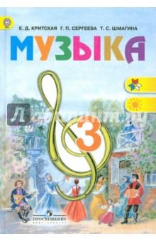 Музыка. 3 класс: учебник для общеобразовательных учреждений. ФГОС