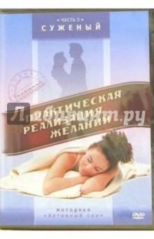 Практическая реализация желаний. Часть 2: Суженый (DVD)