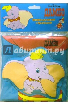 Книжка для ванной с брызгалкой: Дамбо