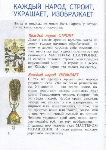 Иллюстрация 1 из 10 для Изобразительное искусство: каждый народ - художник. 4 класс - Лариса Неменская   Лабиринт - книги. Источник: Лабиринт