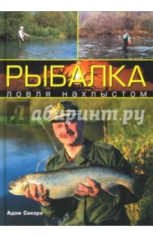 Рыбалка. Ловля нахлыстомРыбалка<br>В книге описываются аспекты ловли нахлыстом: снасть, техника и тактика. Автор делится с читателем собственным опытом, который будет весьма полезен начинающим рыболовам и небезынтересен рыболовам со стажем для того, чтобы усовершенствовать им свою тактику ловли. <br>Издание предназначено как для начинающих, так и для опытных рыболовов.<br>