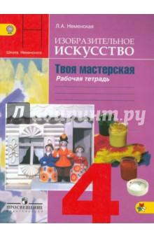 Изобразительное искусство. Твоя ...: www.labirint.ru/books/10339