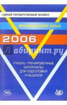 Единый государственный экзамен 2006. Французский язык. Учебно-тренировочные материалы (+ CD)