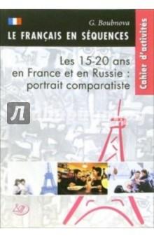 Элективный курс: Французская и российская молодежь: проблемы, интересы, мечты (+ CD)