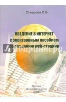 Введение в Интернет с электронным пособием по созданию web-страниц (+ CD)