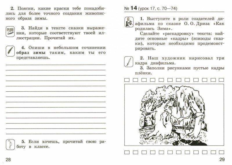 Иллюстрация 1 из 10 для Литературное чтение. Тетрадь № 2. 2 класс. ФГОС - Елена Матвеева | Лабиринт - книги. Источник: Лабиринт