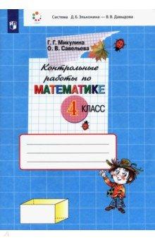 Математика. 4 класс. Контрольные работы. ФГОСМатематика. 4 класс<br>Контрольные работы могут быть использованы учителем для текущей и итоговой проверки знаний учащихся по математике (система Д.Б. Эльконина - В.В. Давыдова). Все задания рассчитаны базовый уровень усвоения программного материала.<br>Сборник может быть использован учителем при работе по любым программам обучения математике.<br>15-е издание.<br>