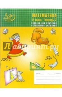 Математика 5 класс. Тетрадь 2. Задания для обучения и развития учащихся