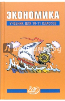 Учебники по экономике для школьников