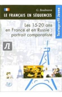 Элективный курс. Французская и российская молодежь: проблемы, интересы, мечты. Хрестоматия