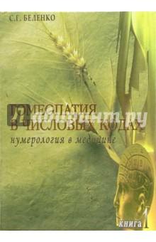 Гомеопатия в числовых кодах. Книга 1: Нумерология в медицине