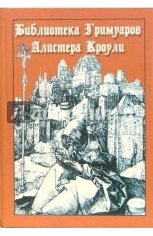 Библиотека Гримуаров Алистера Кроули