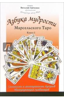 Азбука мудрости Марсельского Таро (комплект из 2-х книг)