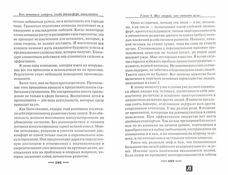 Иллюстрация 1 из 5 для Как остаться лидером, когда атмосфера накаляется - Кокс, Гувер | Лабиринт - книги. Источник: Лабиринт