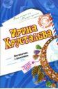 Хрусталева Ирина. Ангелочек с рожками: Роман