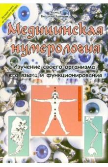 Медицинская нумерология от Лабиринт
