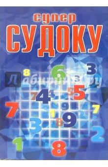 Суперсудоку №1-06