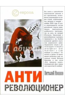 Антиреволюционер. Почему России не нужна оранжевая революция