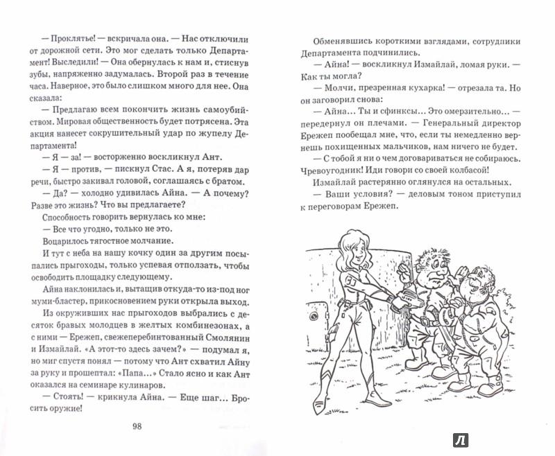 Иллюстрация 1 из 3 для Азирис Нуна, или Сегодня, мама! - Лукьяненко, Буркин | Лабиринт - книги. Источник: Лабиринт