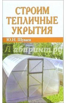 Строим тепличные укрытия