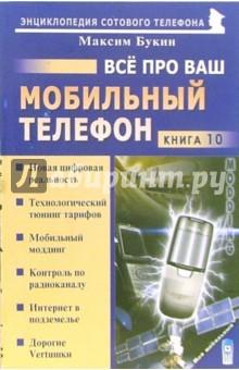 Все про ваш мобильный телефон. Книга 10
