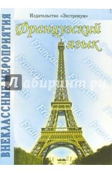 Внеклассные мероприятия по французскому языку