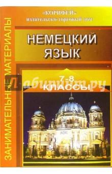 Занимательные материалы по немецкому языку. 7-8 классы